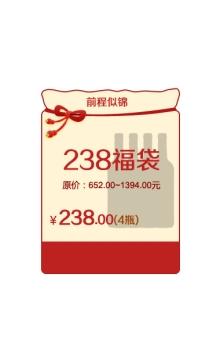 前程似锦福袋(4支装)