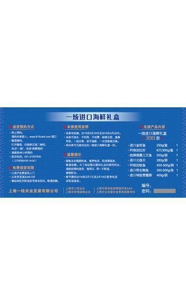 【也买酒】一统进口海鲜礼盒399型提货券(一统农业)